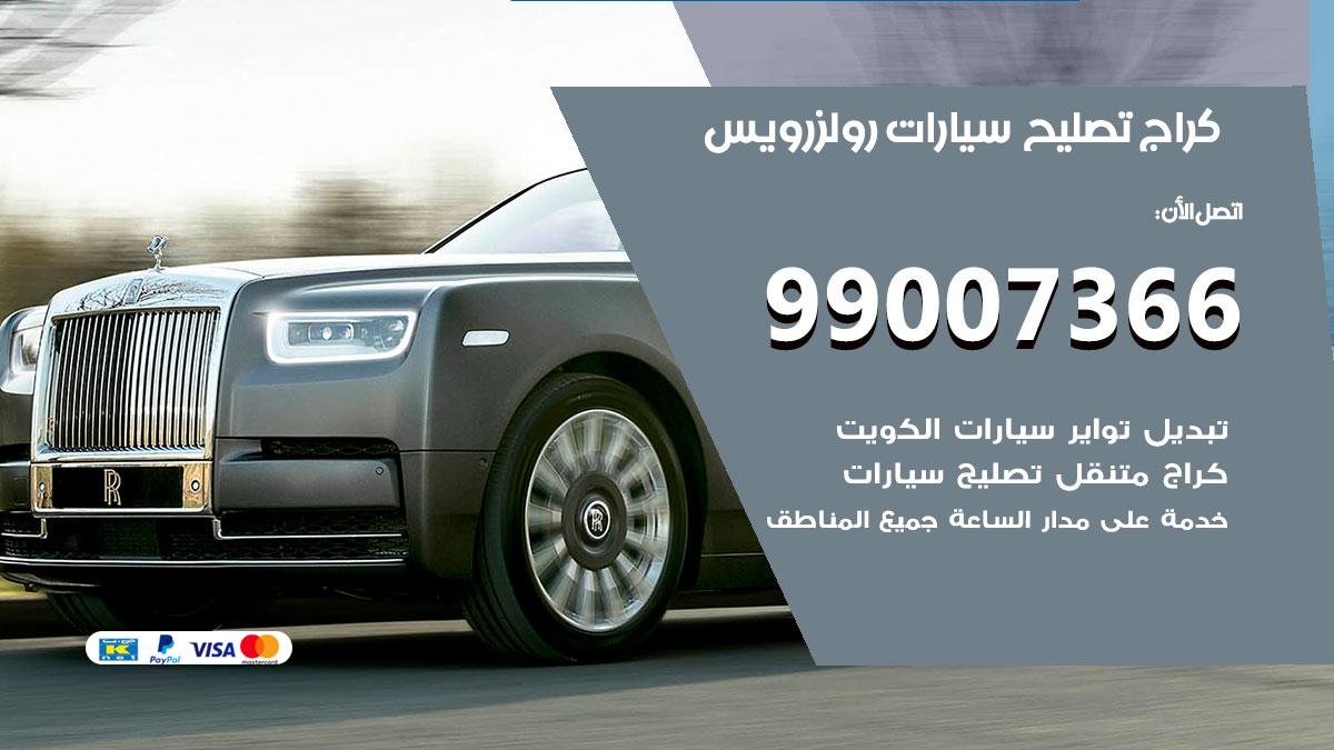 أخصائي سيارات رولزرويس / 66587222 / كراج متخصص تصليح سيارات رولزرويس الكويت