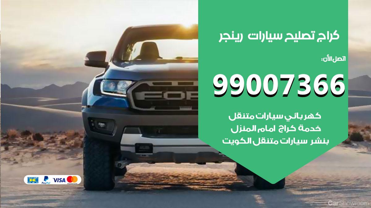 أخصائي سيارات رينجر / 66587222 / كراج متخصص تصليح سيارات رينجر الكويت