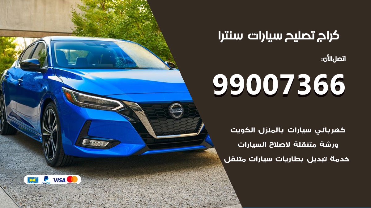 أخصائي سيارات سنترا / 66587222 / كراج متخصص تصليح سيارات سنترا الكويت