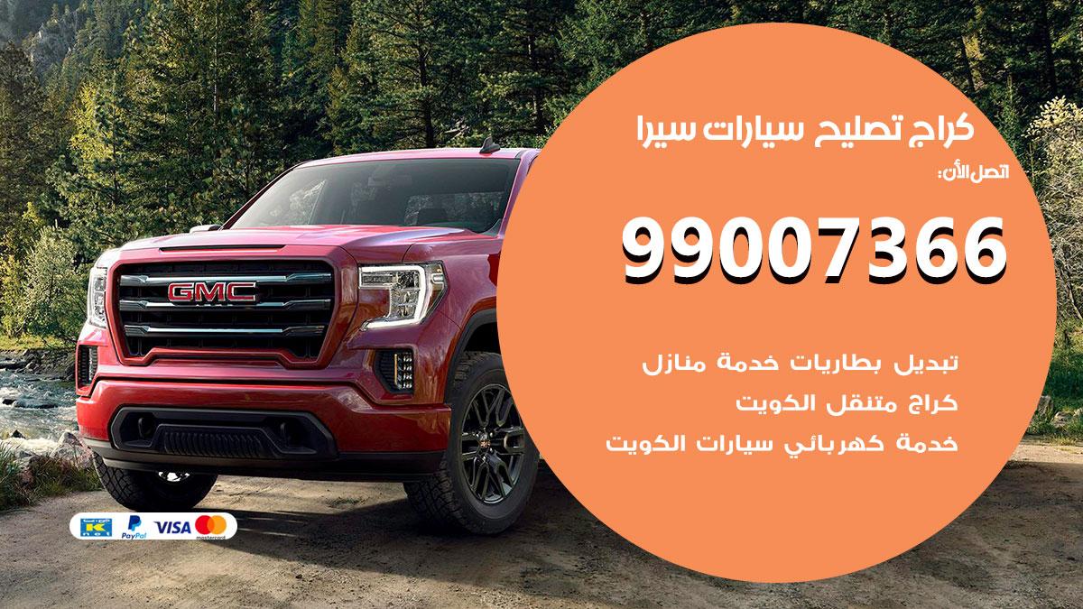 أخصائي سيارات سيرا / 66587222 / كراج متخصص تصليح سيارات سيرا الكويت