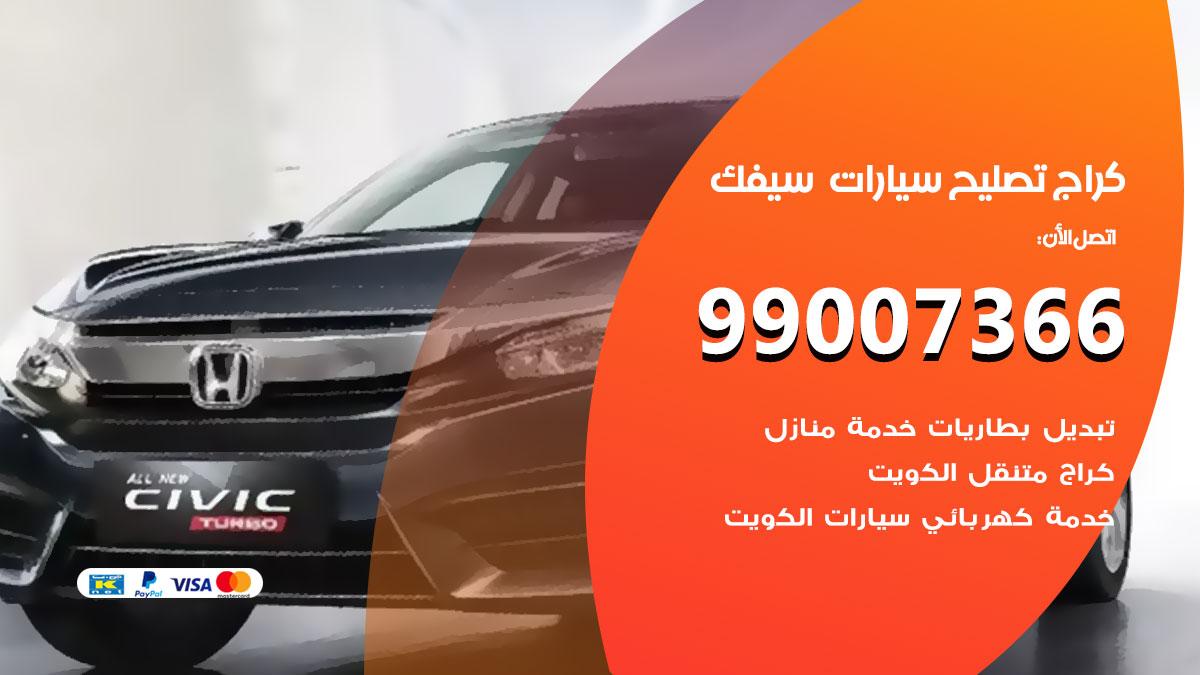 أخصائي سيارات سيفك / 66587222 / كراج متخصص تصليح سيارات سيفك الكويت