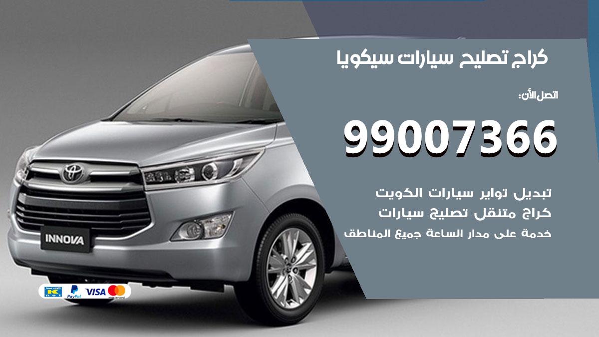 أخصائي سيارات سيكويا / 66587222 / كراج متخصص تصليح سيارات سيكويا الكويت