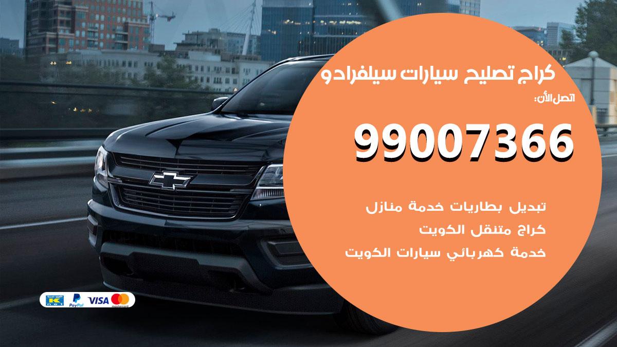 أخصائي سيارات سيلفرادو / 66587222 / كراج متخصص تصليح سيارات سيلفرادو  الكويت