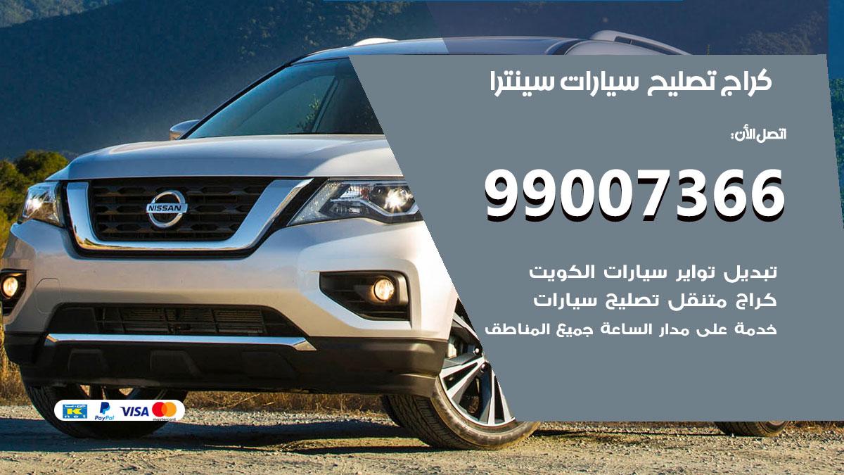 أخصائي سيارات سينترا / 66587222 / كراج متخصص تصليح سيارات سينترا الكويت