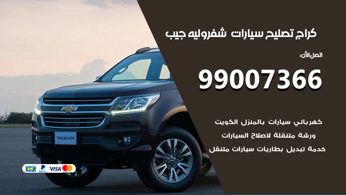 أخصائي سيارات شفروليه جيب / 66587222 / كراج متخصص تصليح سيارات شفروليه جيب الكويت