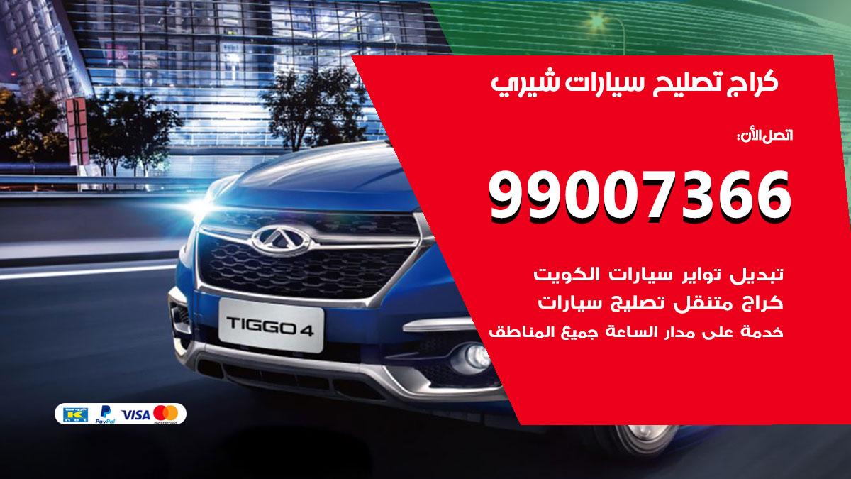 أخصائي سيارات شيري / 66587222 / كراج متخصص تصليح سيارات شيري الكويت