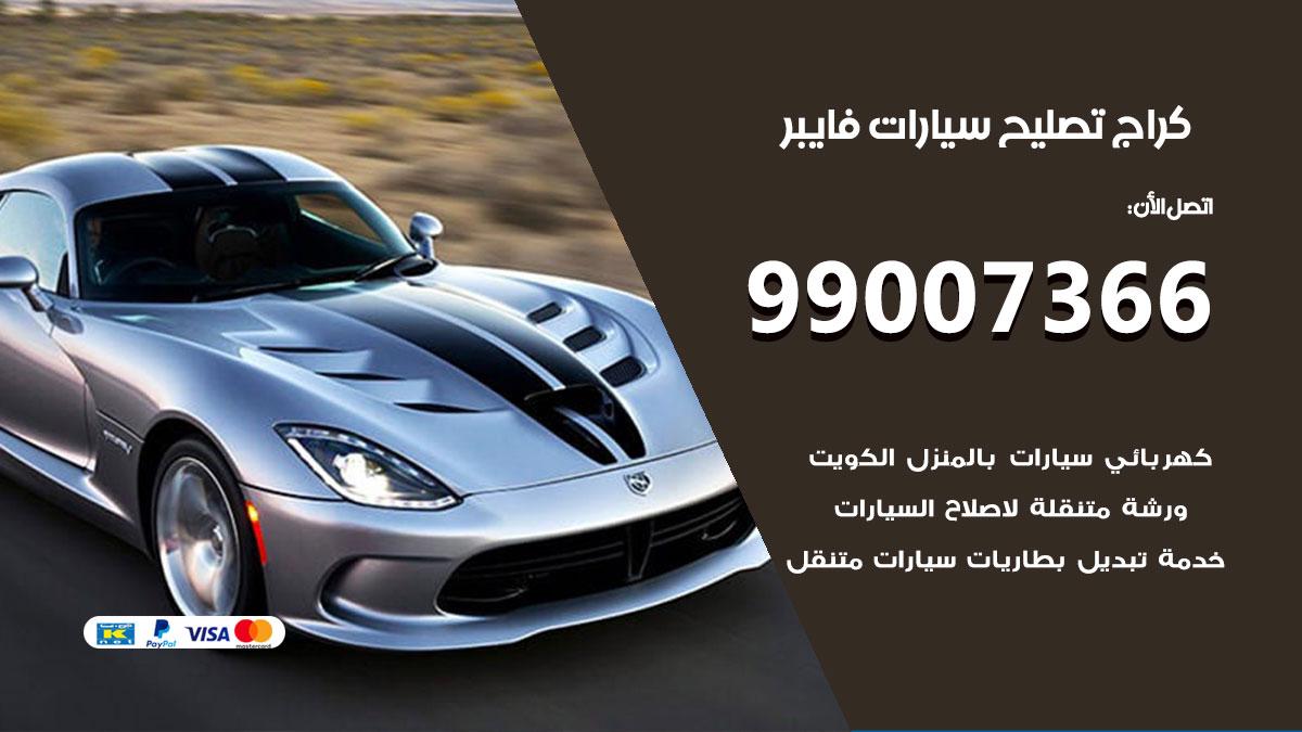 أخصائي سيارات فايبر / 66587222 / كراج متخصص تصليح سيارات فايبر الكويت