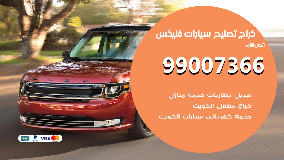 أخصائي سيارات فليكس / 66587222 / كراج متخصص تصليح سيارات فليكس الكويت