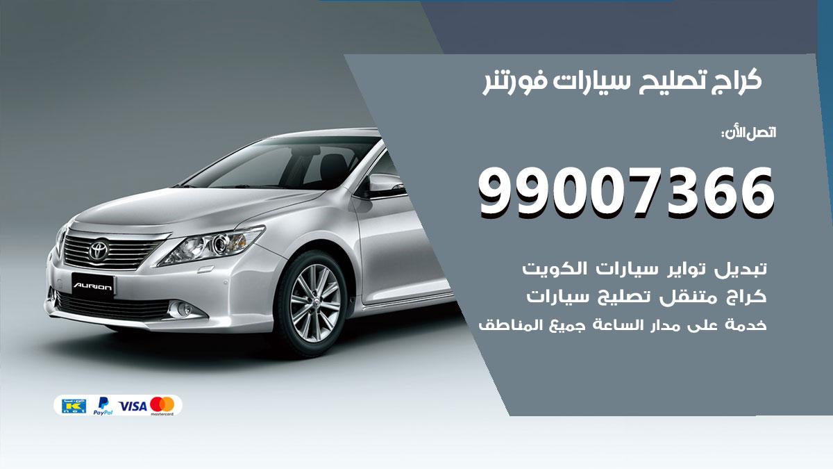 أخصائي سيارات فورتنر / 66587222 / كراج متخصص تصليح سيارات فورتنر الكويت