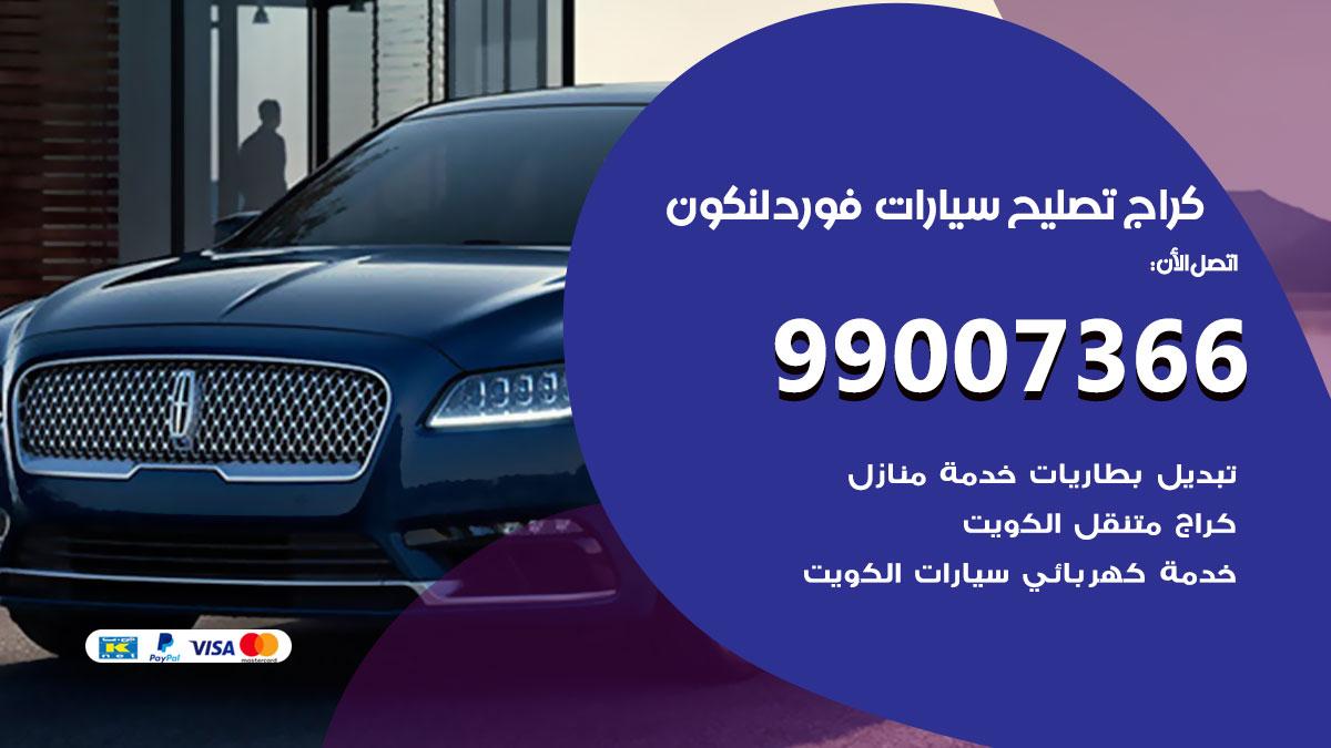 أخصائي سيارات فورد لنكون / 66587222 / كراج متخصص تصليح سيارات فورد لنكون الكويت