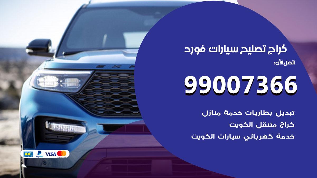 أخصائي سيارات فورد / 66587222 / كراج متخصص تصليح سيارات فورد الكويت