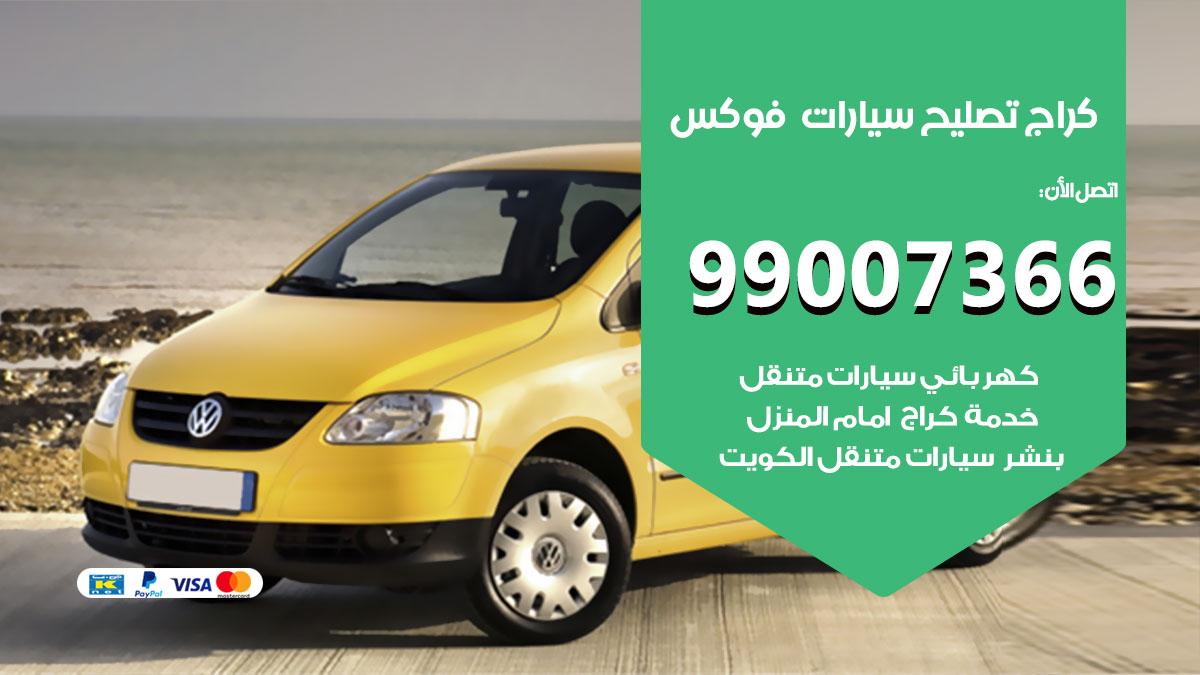 أخصائي سيارات فوكس / 66587222 / كراج متخصص تصليح سيارات فوكس الكويت