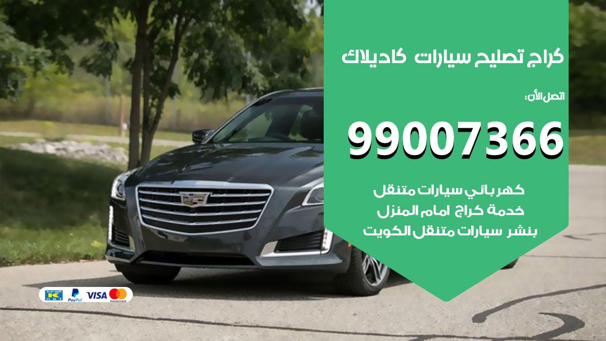 أخصائي سيارات كاديلاك / 66587222 / كراج متخصص تصليح سيارات كاديلاك الكويت