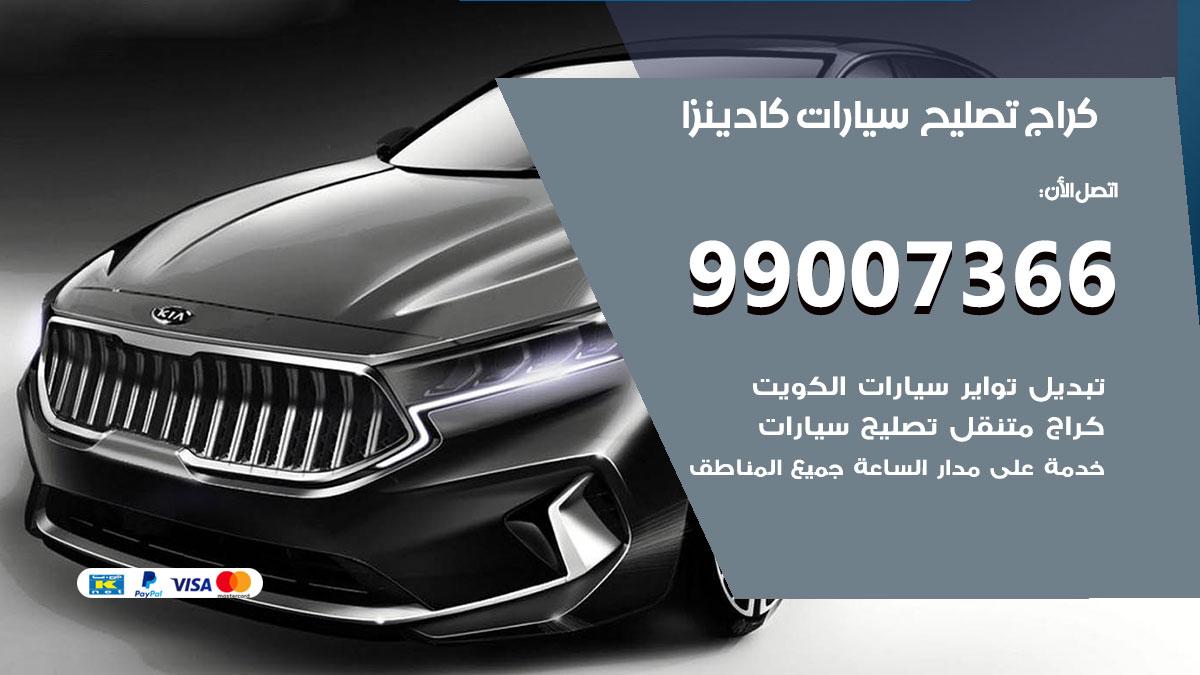 أخصائي سيارات كادينزا / 66587222 / كراج متخصص تصليح سيارات كادينزا الكويت