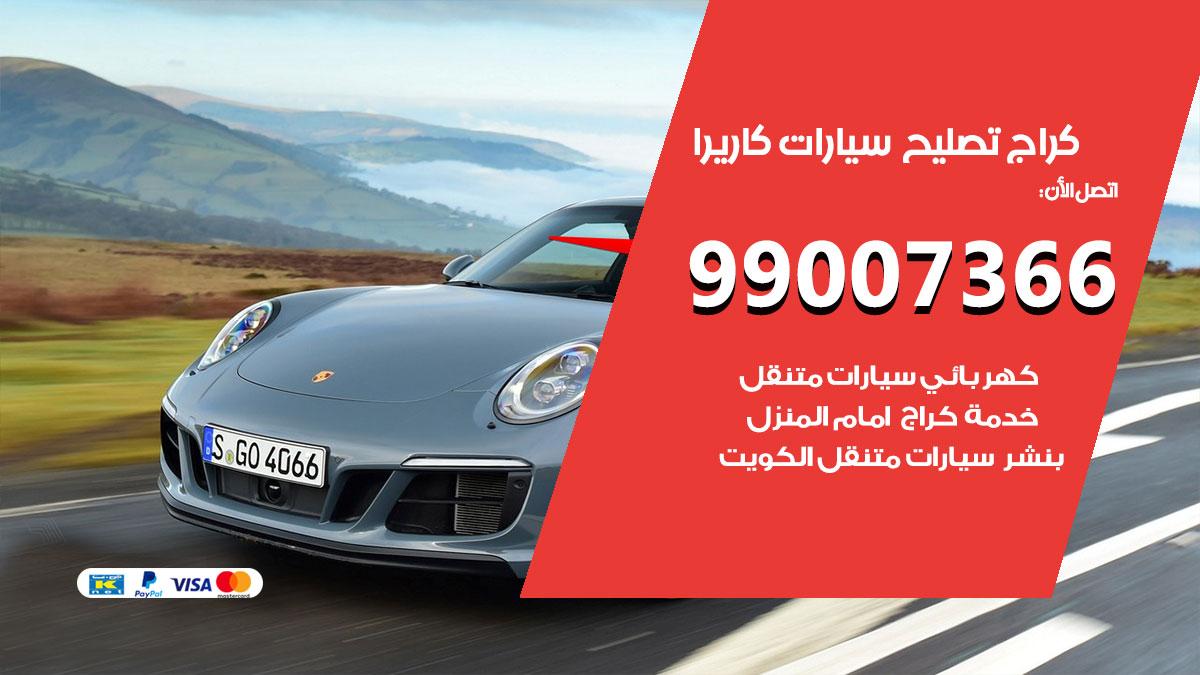 أخصائي سيارات كاريرا / 66587222 / كراج متخصص تصليح سيارات كاريرا الكويت