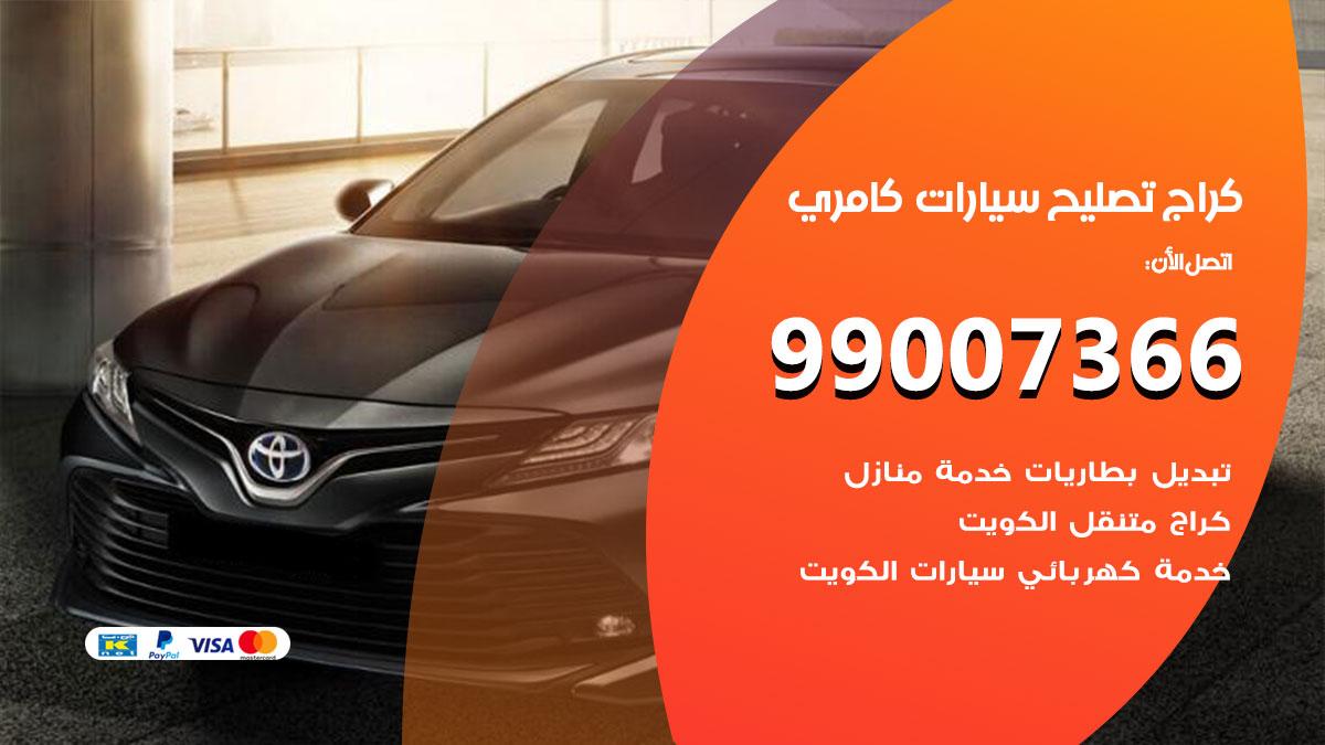 أخصائي سيارات كامري / 66587222 / كراج متخصص تصليح سيارات كامري الكويت