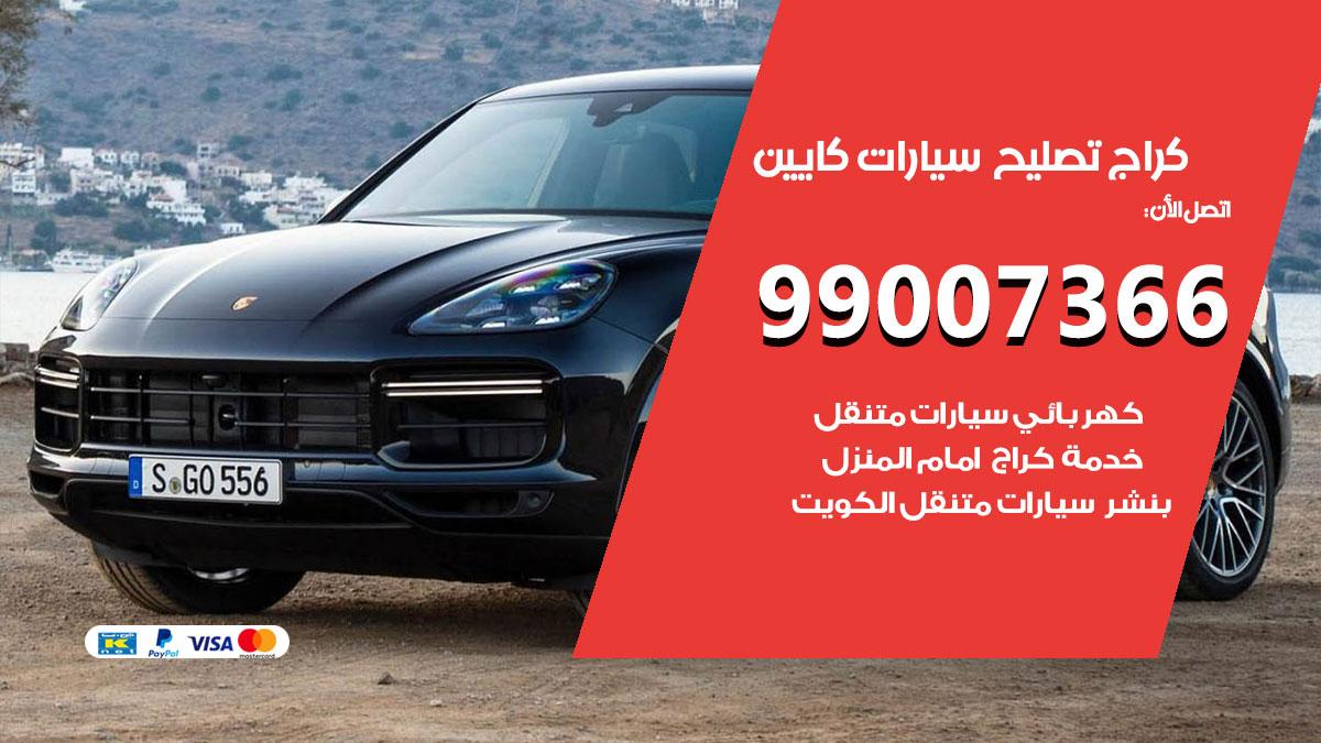 أخصائي سيارات كايين / 66587222 / كراج متخصص تصليح سيارات كايين الكويت