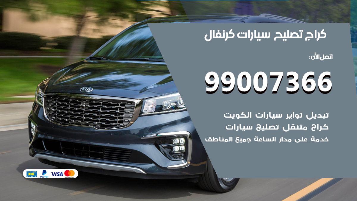 أخصائي سيارات كرنفال / 66587222 / كراج متخصص تصليح سيارات كرنفال الكويت