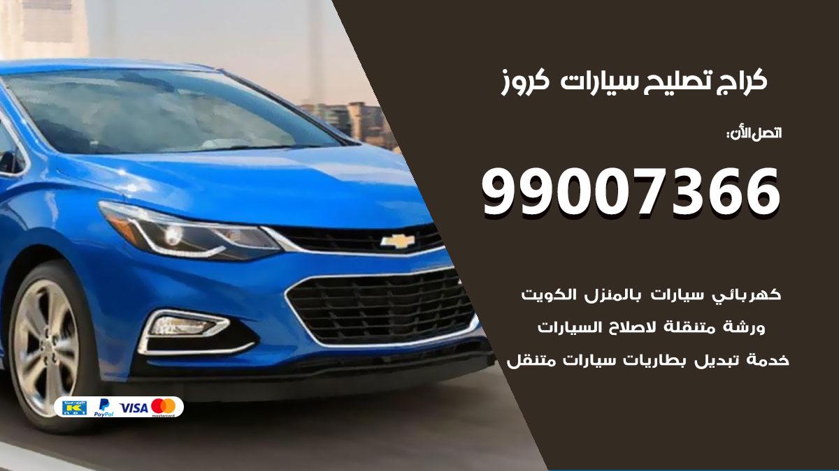 أخصائي سيارات كروز / 66587222 / كراج متخصص تصليح سيارات كروز الكويت