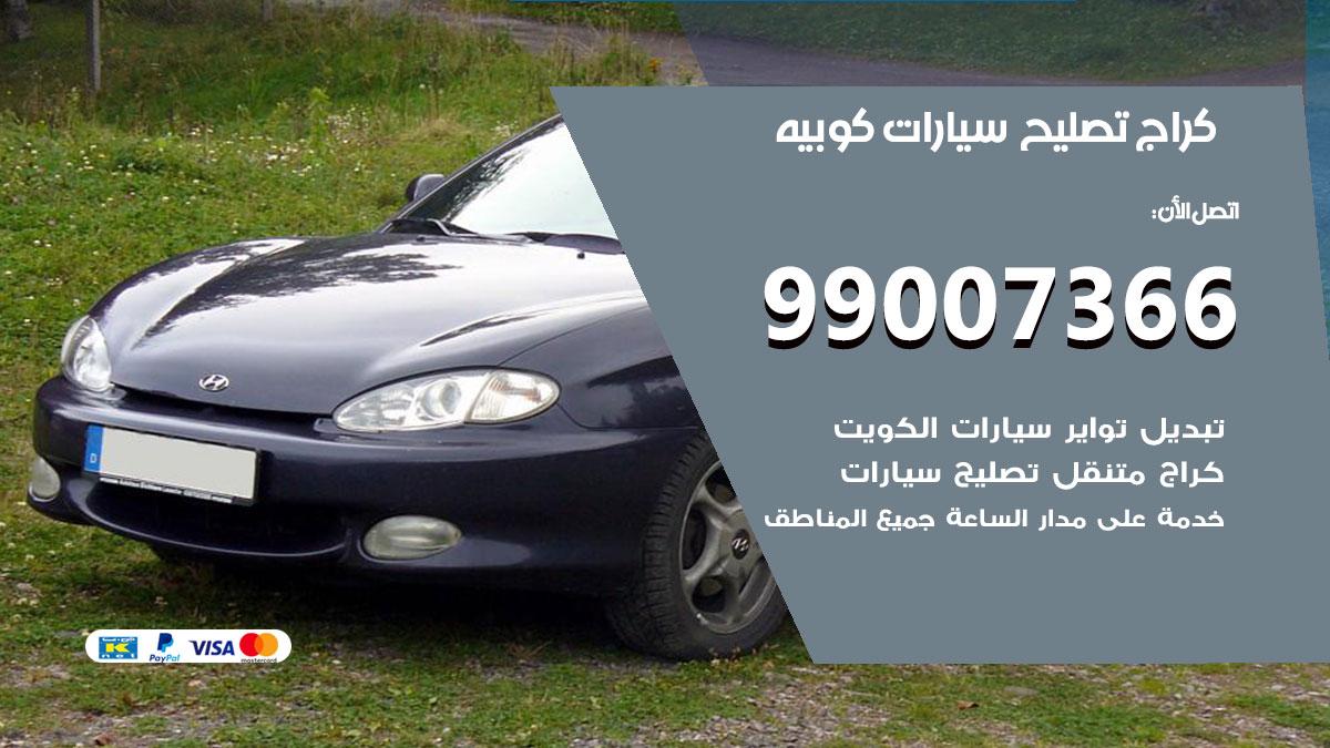 أخصائي سيارات كوبيه / 66587222 / كراج متخصص تصليح سيارات كوبيه الكويت