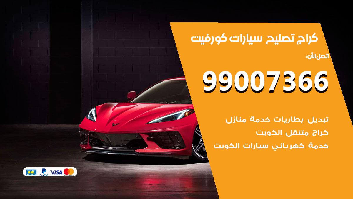 أخصائي سيارات كورفيت / 66587222 / كراج متخصص تصليح سيارات كورفيت الكويت