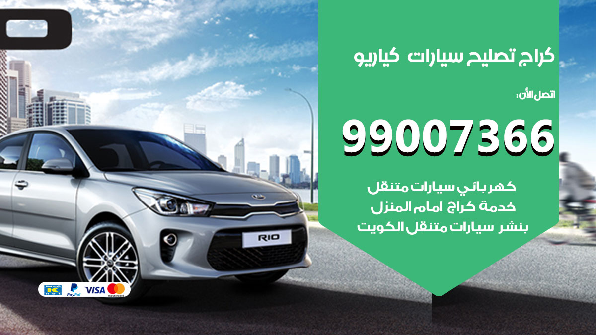 أخصائي سيارات كيا ريو / 66587222 / كراج متخصص تصليح سيارات كيا ريو الكويت