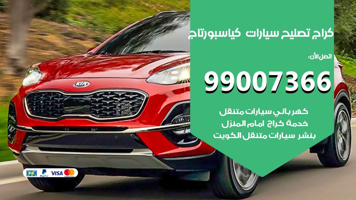 أخصائي سيارات كيا سبورتاج / 66587222 / كراج متخصص تصليح سيارات كيا سبورتاج الكويت