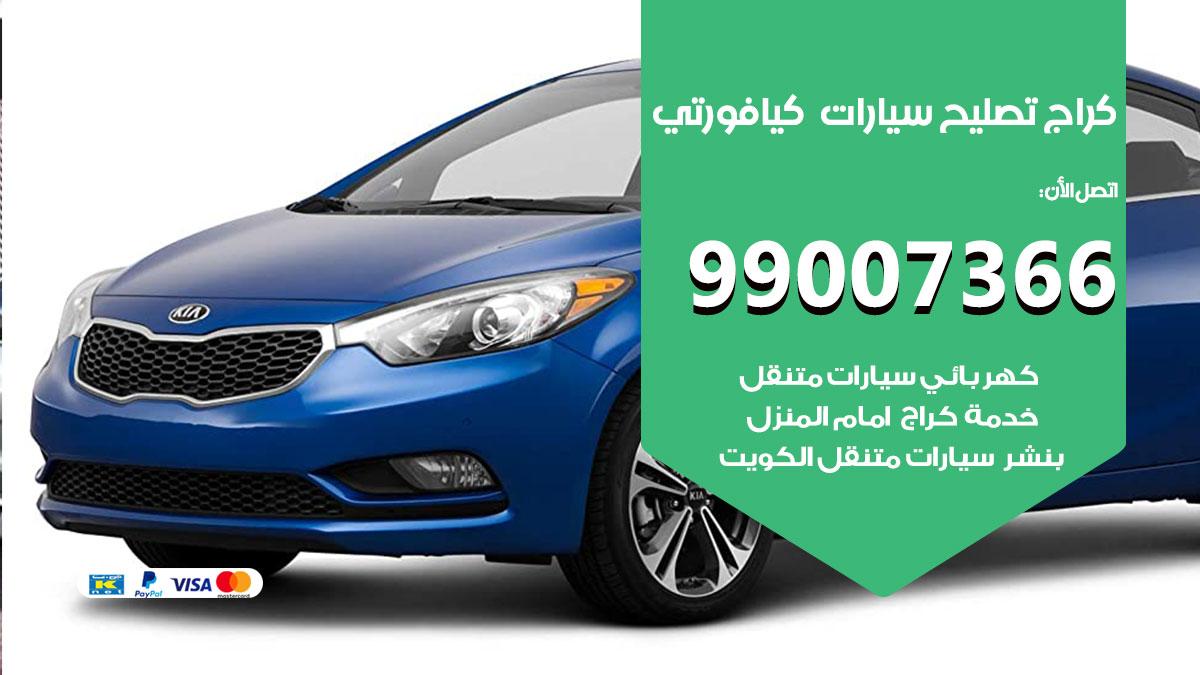 أخصائي سيارات كيا فورتي / 66587222 / كراج متخصص تصليح سيارات كيا فورتي الكويت