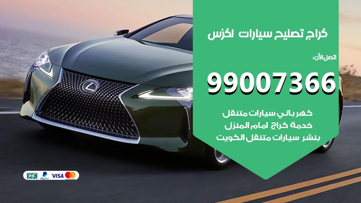 أخصائي سيارات لكزس / 66587222 / كراج متخصص تصليح سيارات لكزس الكويت