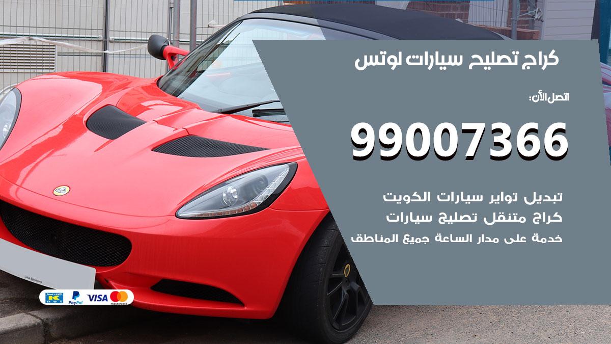 أخصائي سيارات لوتس / 66587222 / كراج متخصص تصليح سيارات لوتس الكويت