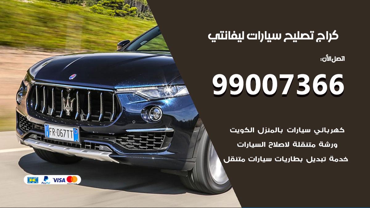 أخصائي سيارات ليفانتي / 66587222 / كراج متخصص تصليح سيارات ليفانتي الكويت