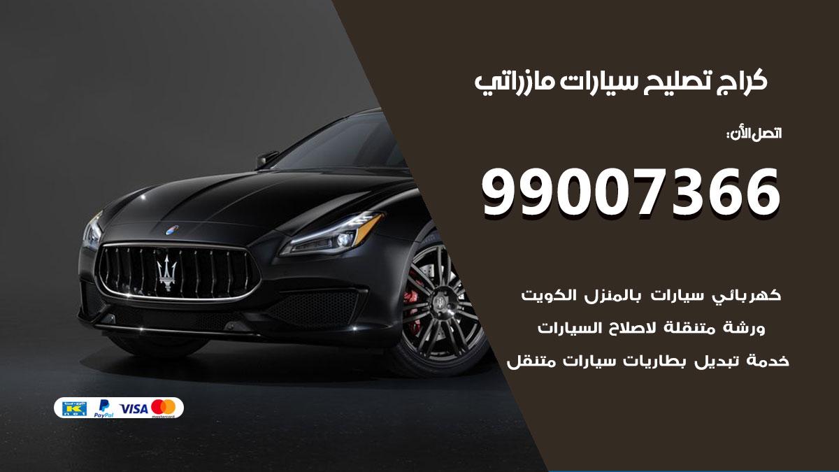 أخصائي سيارات مازراتي / 66587222 / كراج متخصص تصليح سيارات مازراتي الكويت