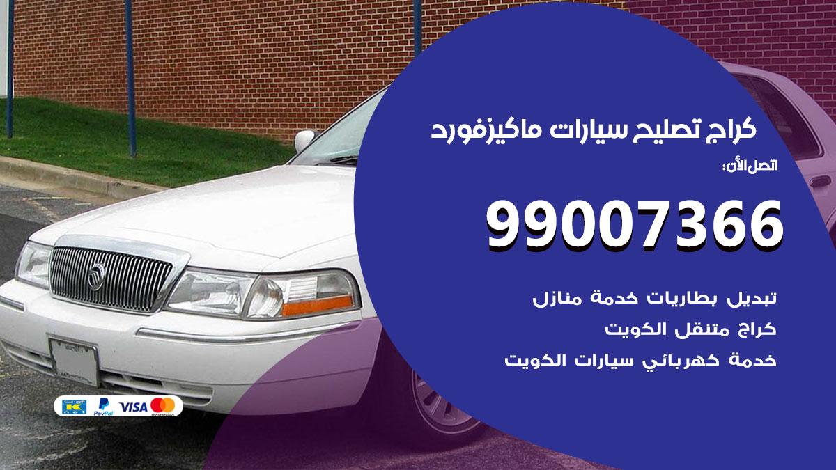 أخصائي سيارات ماكيز فورد / 66587222 / كراج متخصص تصليح سيارات ماكيز فورد الكويت