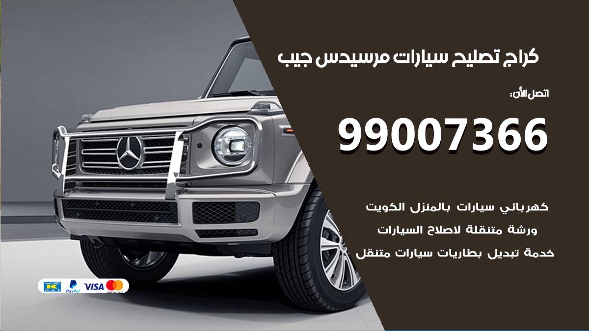 أخصائي سيارات مرسيدس جيب / 66587222 / كراج متخصص تصليح سيارات مرسيدس جيب الكويت