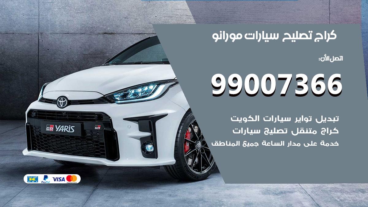 أخصائي سيارات مورانو / 66587222 / كراج متخصص تصليح سيارات مورانو الكويت