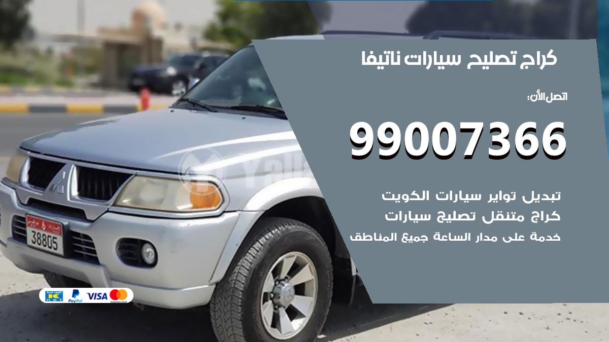 أخصائي سيارات ناتيفا / 66587222 / كراج متخصص تصليح سيارات ناتيفا الكويت