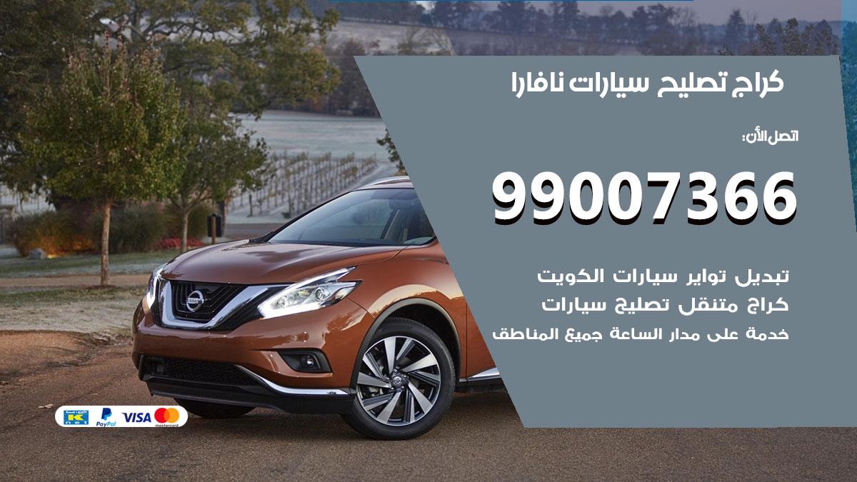 أخصائي سيارات نافارا / 66587222 / كراج متخصص تصليح سيارات نافارا الكويت