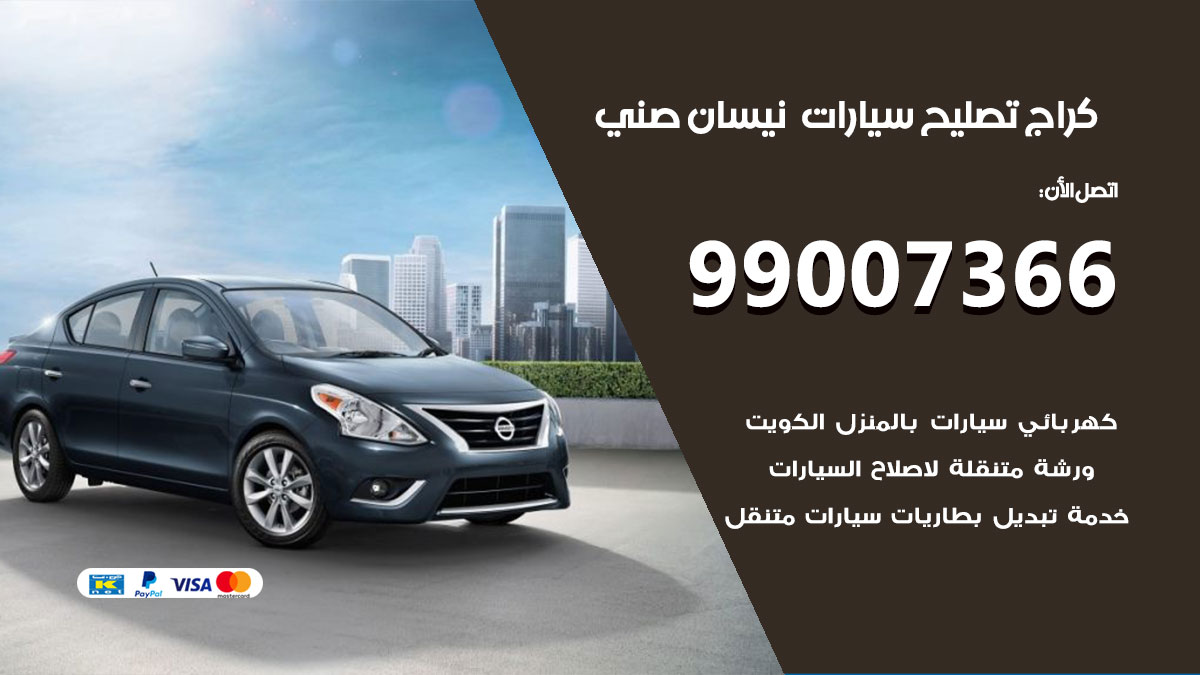 أخصائي سيارات نيسان صني / 66587222 / كراج متخصص تصليح سيارات نيسان صني الكويت