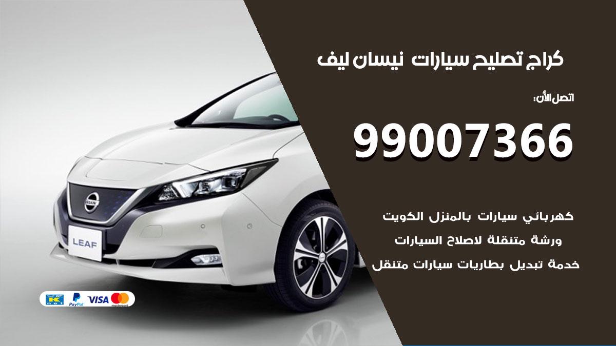 أخصائي سيارات نيسان ليف / 66587222 / كراج متخصص تصليح سيارات نيسان ليف الكويت