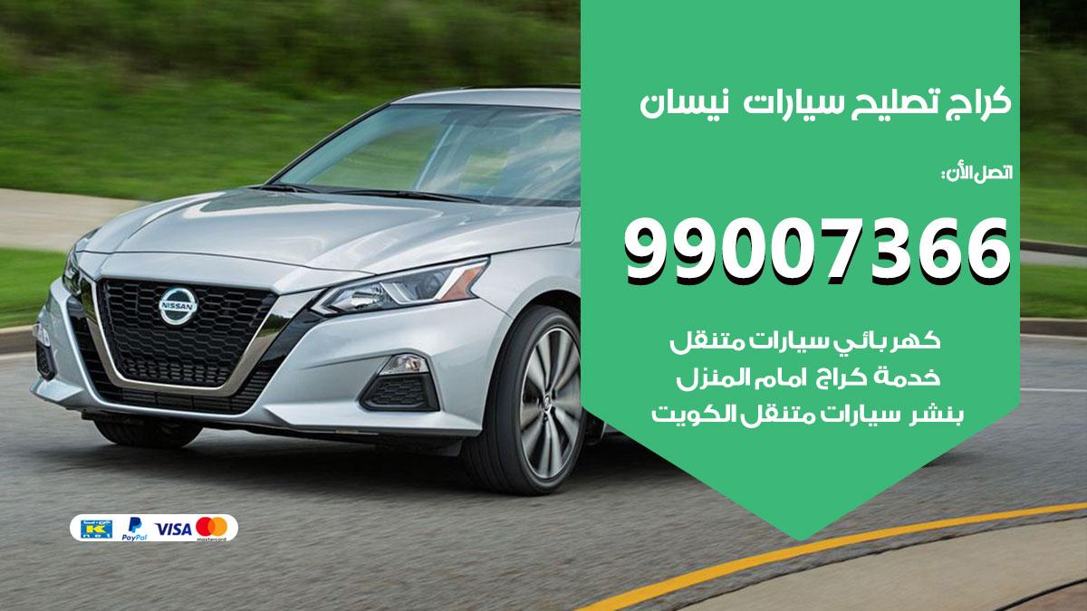 أخصائي سيارات نيسان / 66587222 / كراج متخصص تصليح سيارات نيسان الكويت