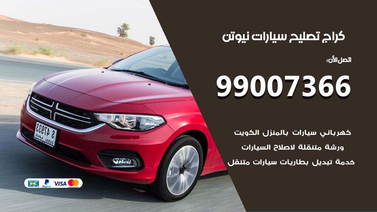 أخصائي سيارات نيوتن / 66587222 / كراج متخصص تصليح سيارات نيوتن الكويت