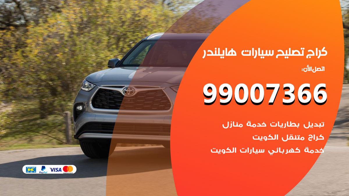 أخصائي سيارات هايلندر / 66587222 / كراج متخصص تصليح سيارات هايلندر الكويت