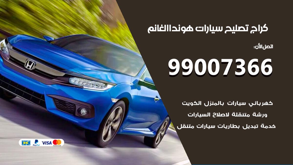 أخصائي سيارات هوندا الغانم / 66587222 / كراج متخصص تصليح سيارات هوندا الغانم الكويت