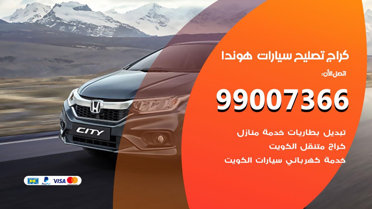 أخصائي سيارات هوندا / 66587222 / كراج متخصص تصليح سيارات هوندا الكويت