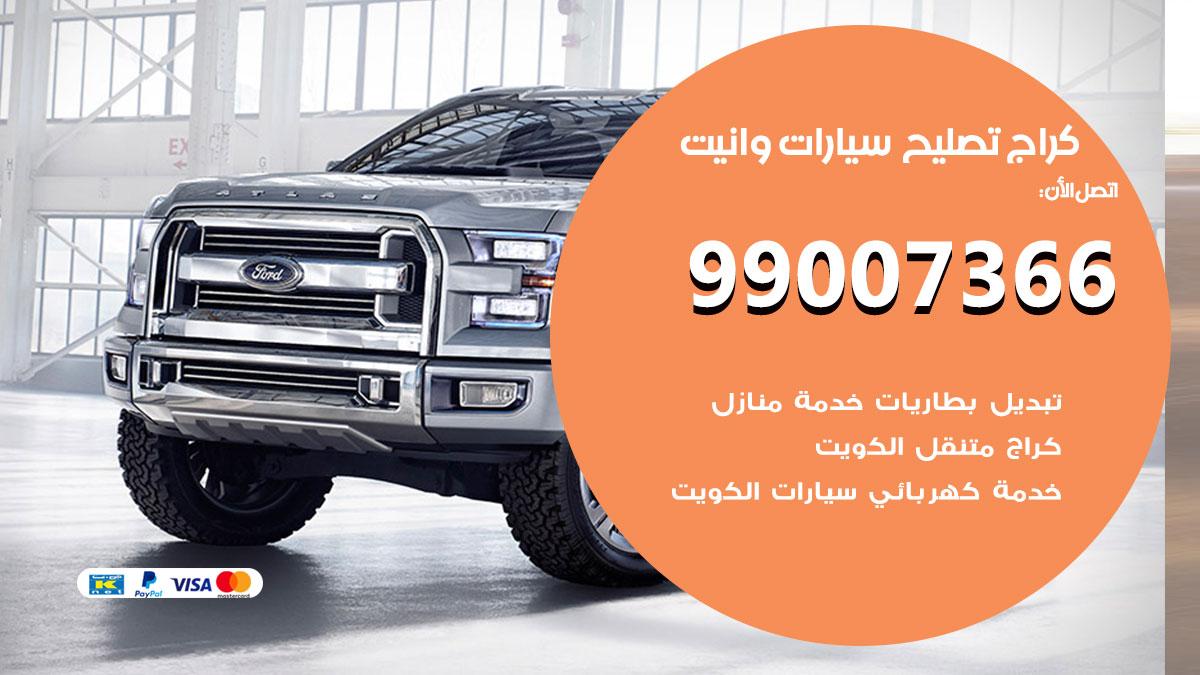 أخصائي سيارات وانيت / 66587222 / كراج متخصص تصليح سيارات وانيت الكويت