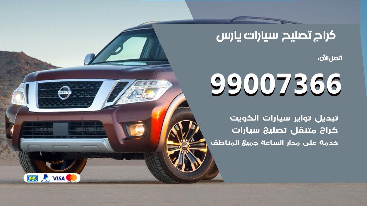 أخصائي سيارات يارس / 66587222 / كراج متخصص تصليح سيارات يارس الكويت