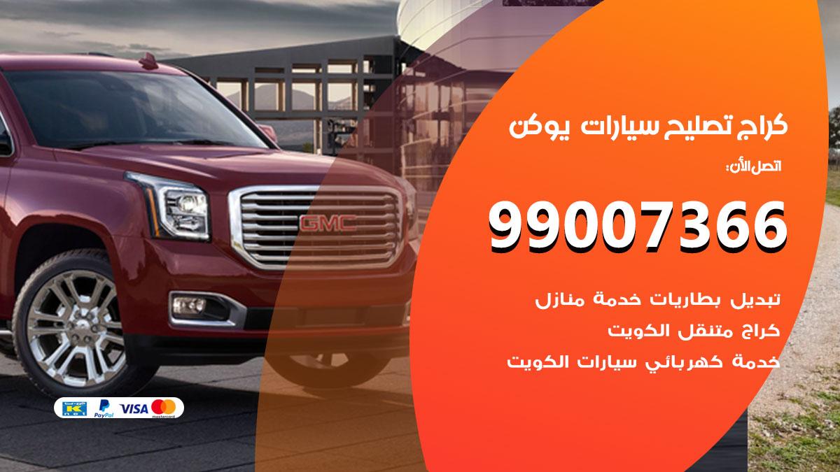أخصائي سيارات يوكن / 66587222 / كراج متخصص تصليح سيارات يوكن الكويت