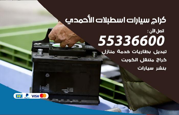 كراج متنقل اسطبلات الاحمدي / 55336600 / خدمة تصليح سيارات متنقلة اسطبلات الاحمدي