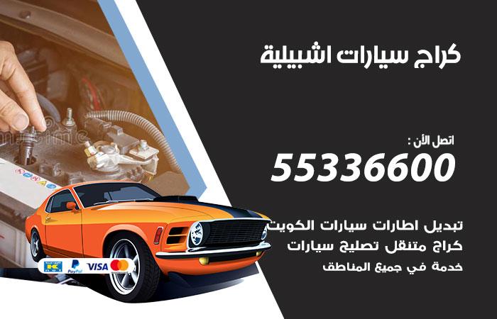 كراج متنقل اشبيلية / 55336600 / خدمة تصليح سيارات متنقلة اشبيلية