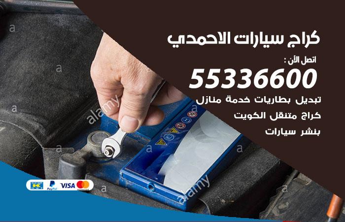 كراج متنقل الاحمدي / 55336600 / خدمة تصليح سيارات متنقلة الاحمدي